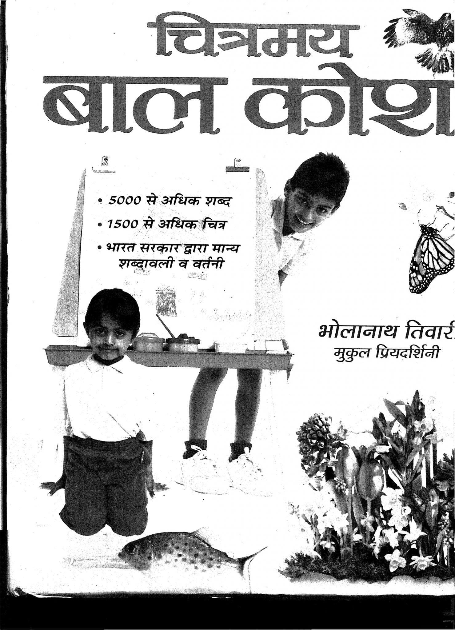 Book Image : चित्रमय बाल कोश - Chitramaya Baal Kosh