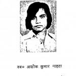 Chothi Kiran Jivan Dharam by भँवरलाल नाहटा - Bhanvarlal Nahta