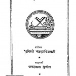 Devadhidev Arihant-Bhakti by मुनिश्री भद्रगुप्तविजयजी - Munishree Bhadrguptvijayji