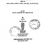 Dharmshastra Ka Itihas Tritiya Bhaag by अर्जुन चौबे काश्यप - Arjun Chaube Kashyap
