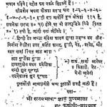 Dravyanurog Pratham Praveshika by श्री ज्ञानसुन्दरजी - Shree Gyansundarji