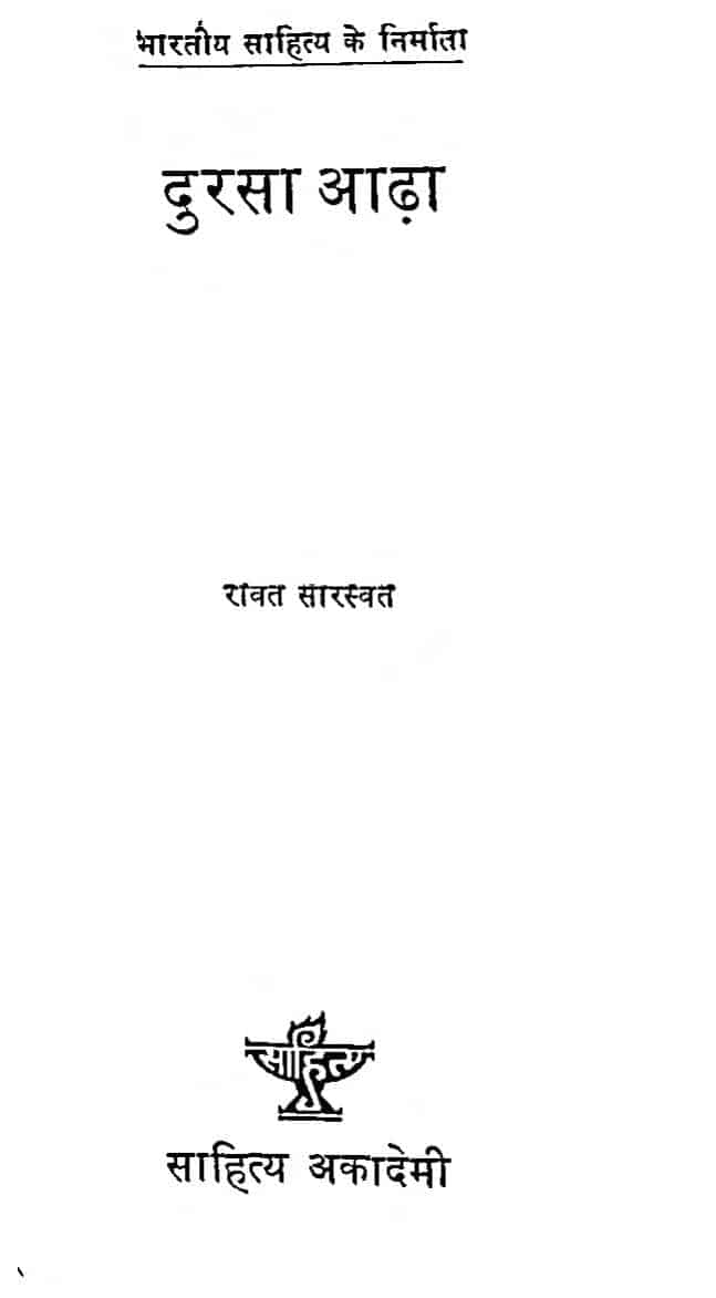 Book Image : दुरसा आढ़ा - Dusra Ardha