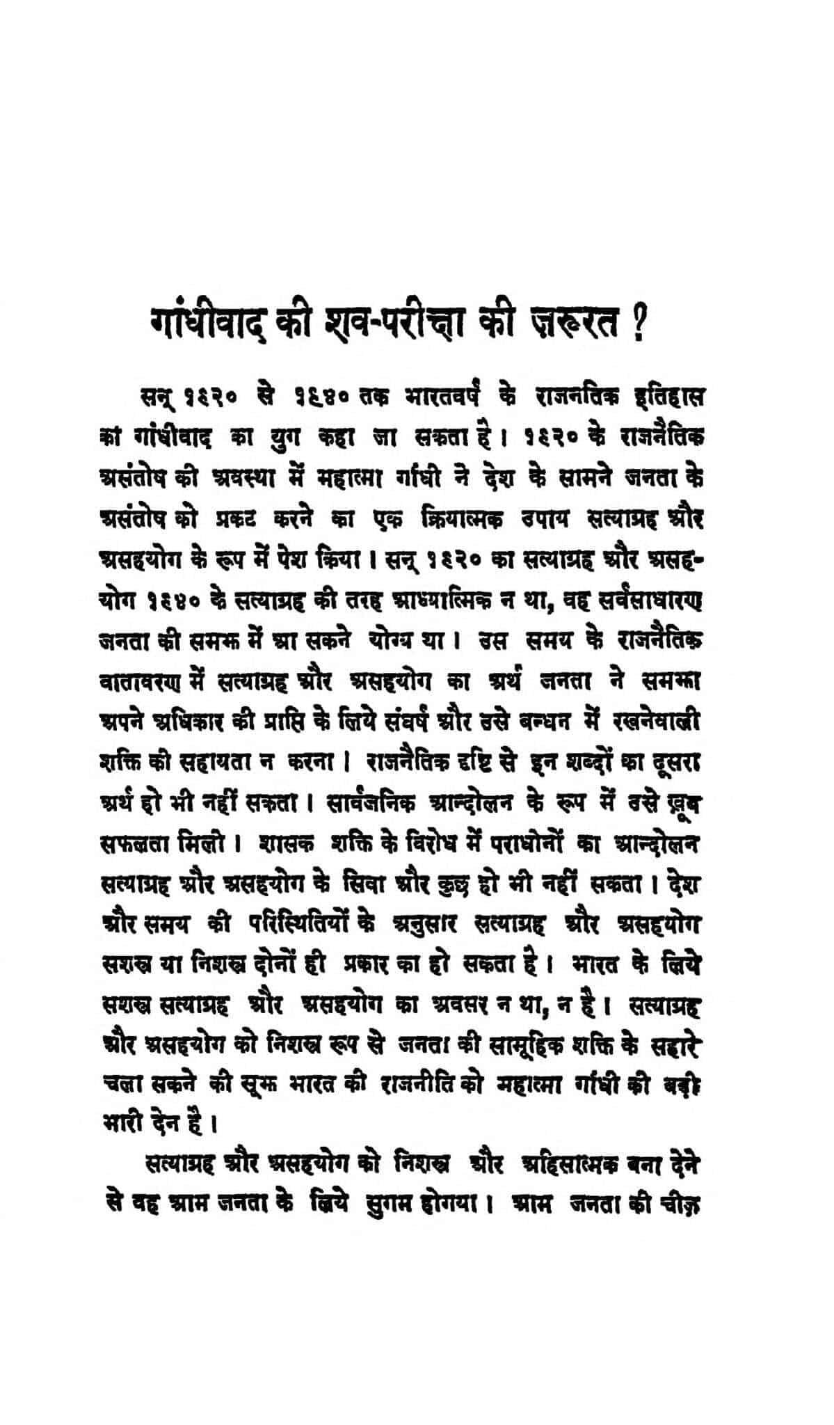 Gandhivad Ki Shav Pariksha Ki Jarurat by यशपाल - Yashpal
