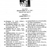 Hindi Vishva - Bharati by श्रीनारायण चतुर्वेदी - Srinarayan Chaturvedi
