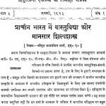 Hindustani (Hindustani Academy Ki Timahi Patrika ) by सत्य जीवन वर्मा - Satya Jeevan Verma