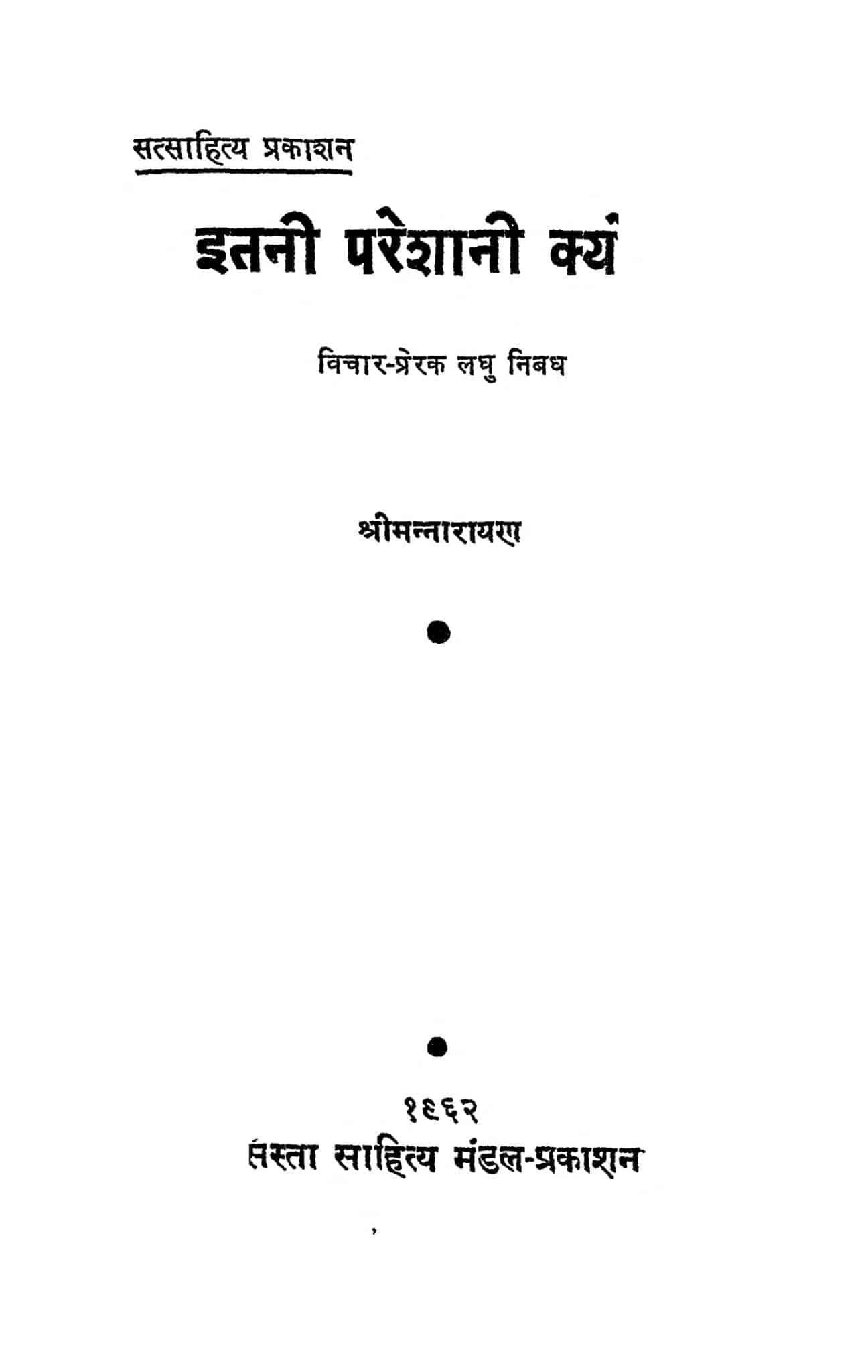 Itani Pareshani Kyon by श्रीमन्नारायण - Shreemannanarayan