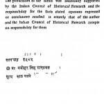Itihaskar Muhnot Naensi Tatha Uske Itihas-Granth by मनोहरसिंह राणावत - Manohar Singh Ranawat