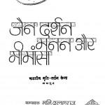 Jaib Darshan Manan Aur Mimansha by मुनि दुलहराज- Muni Dulahraj