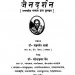 Jain Dharshan  by महेन्द्रकुमार जैन - Mahendrakumar Jain