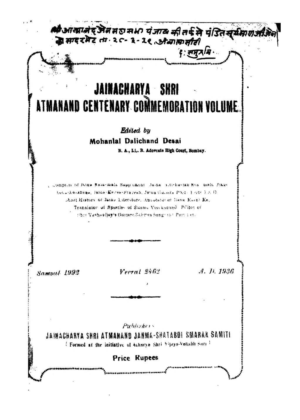 Book Image : जैनाचार्य श्री आत्मानंद सेंटेनरी कोम्मेमोरातिओं वोलुम - Jaincharya Shri atmanand centenary commemoration volume