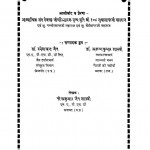 Jaindarshan Mein Ratnatray Ka Swaroop  by अरुण कुमार शास्त्री - Arun Kumar Shastriनानेंद्र कुमार जैन - Nanendra kumar Jainरमेशचंद्र जैन - Rameshchandra Jain