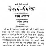 Jaindharm Meemansa Bhag-1 by दरबारीलाल सत्यभक्त - Darbarilal Satyabhakt