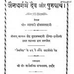 Jaindharm Mein Daev Aur Purusharth by शीतलप्रसादजी - Sheetalprasadji