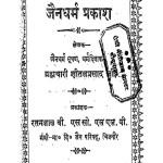 Jaindharma Prakash by शीतलप्रसादजी - Sheetalprasadji
