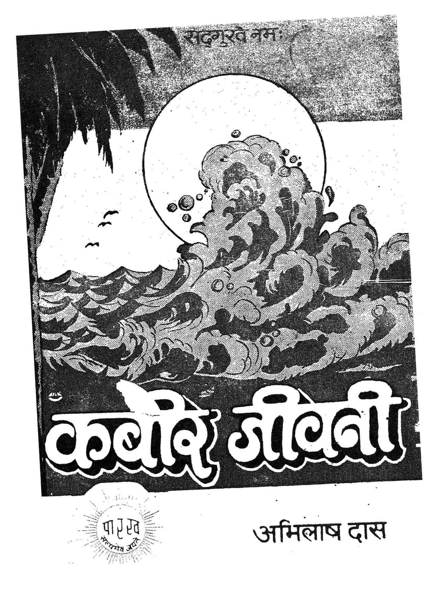 Kabir Jeevni by अभिलाष दास - Abhilash Das