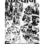 Kaliyan Vol 1 by चिम्मनलाल गोस्वामी - Chimmanlal Goswamiहनुमानप्रसाद पोहार - Hanuman Prasad Pohar