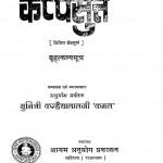 Kappasuttam Brihatkalpsutram by मुनिश्री कन्हैयालालजी कमल - Munishri Kanhaiyalalji kamal