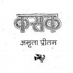 Kasak by अमृता प्रीतम - Amrita Pritam