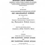 Kharatara Gaccha Brihad Gurvavali by राजेन्द्र सिंह - Rajendra Singh