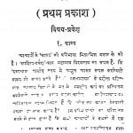 Kyavyank Komudi by विश्वनाथप्रसाद मिश्र - Vishwanath Prasad Mishra