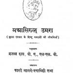 Maasirul Umra by व्रजरत्नदास - Vrajratandas