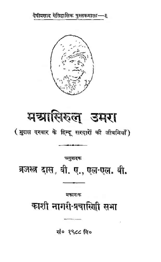 Book Image : मआसिरुल् उमरा - Maasirul Umra