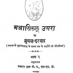 Maasirul Umra Ya Mughal - Darbar by ब्रजरत्न दास - Brajratna Das