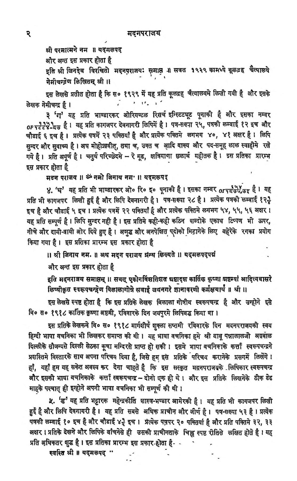 Madanaparajaya by हंसराज बच्छराज नाहटा - Hansraj Bachchharaj Nahata
