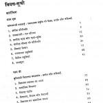 Madya Pardesh Mein Rachnatmak Karya by जवाहिरलाल जैन - Javahirlal Jain