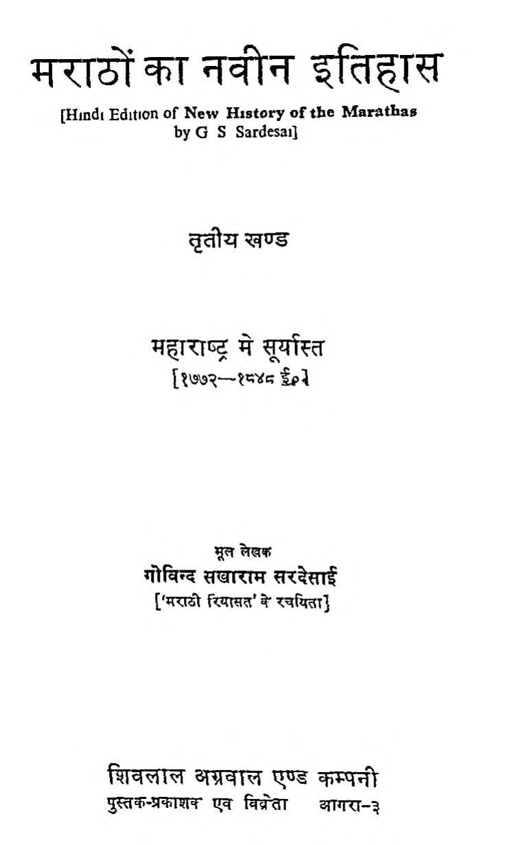 Book Image : मराठों का नवीन इतिहास तृतीय खण्ड - Maratho Ka Navin Itihas Khand 3