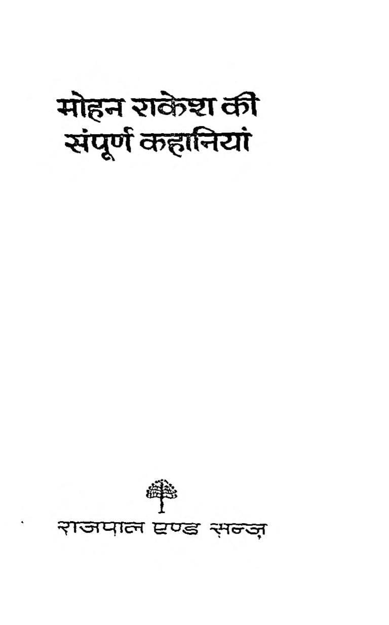 Mohan Rakesh Ki Sampurn Kahaniya by राजपाल एण्ड सन्जू - Rajpal And Sanju
