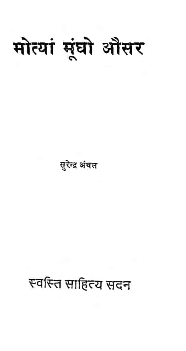 Motyan Moongho Aosar by सुरेन्द्र अंचल - Surendra Anchal