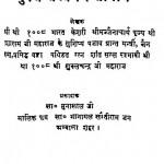 Mukhya tatva chintamani by श्री शुक्लचन्द्र जी महाराज - Shree Shuklchandra Ji Maharaj