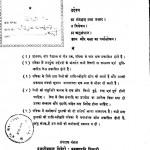 Nagriparcharni Patrika by करुणापति त्रिपाठी - Karunapati Tripathiहजारीप्रसाद द्विवेदी - Hajariprasad Dwivedi