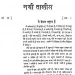 Nai Talim vol-12 Varsh-12 Ank-1 by आचार्य राममूर्ति - Acharya Rammurti