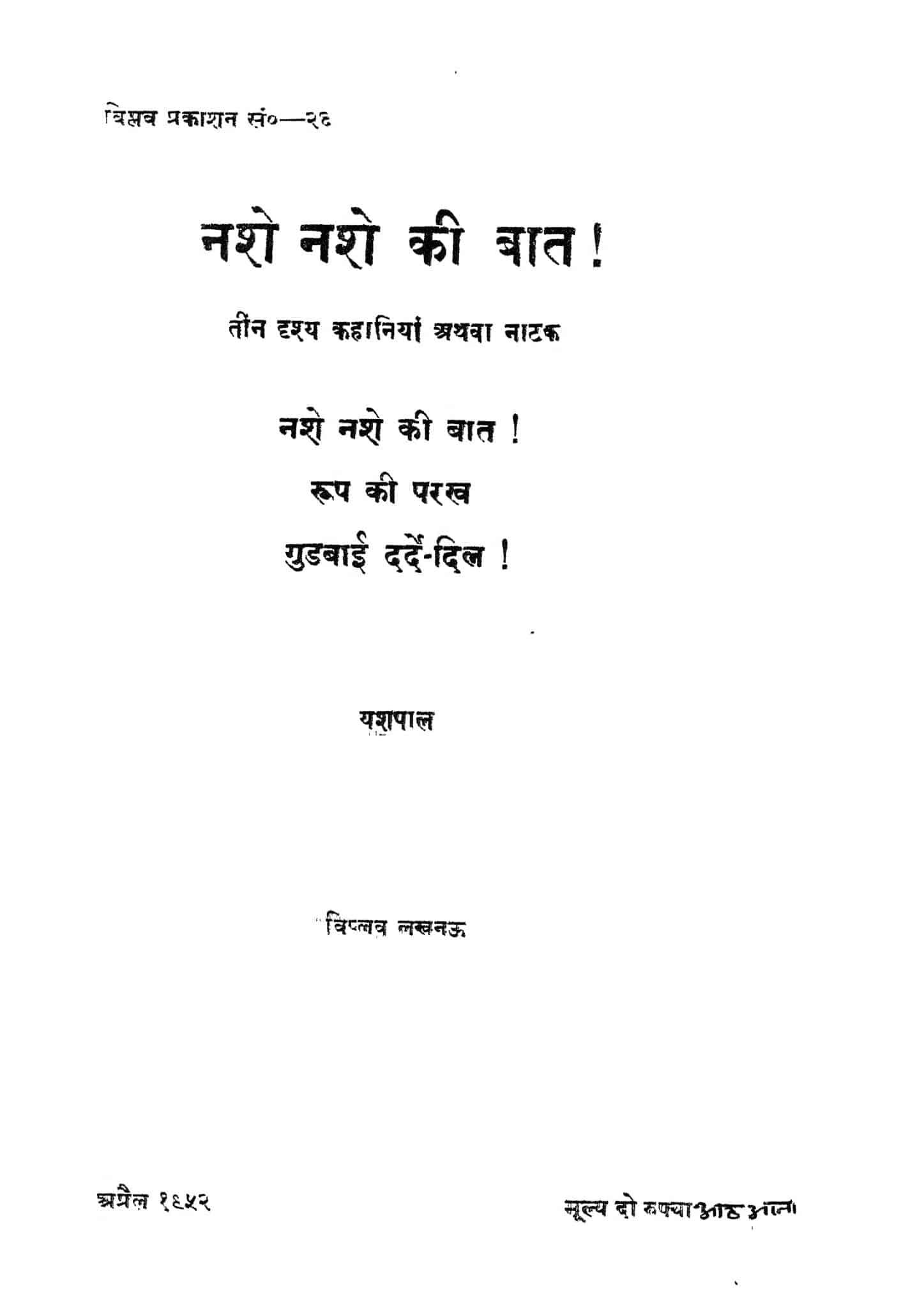 Nashe Nashe Ki Baat by यशपाल - Yashpal