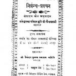 Nigranth Prawachan by चौथमल जी महाराज - Chauthamal Ji Maharaj