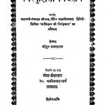 Nirankushata  Nidarshan by महावीरप्रसाद द्विवेदी - Mahaveerprasad Dvivediश्रीयुत मनसाराम - Shriyut Mansaram
