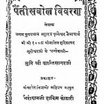Paitis Bol Vivran by मुनि कन्तिसागर - Muni Kantisagar