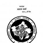 Panwar Vansh Darpan by डॉ. दशरथ शर्मा - Dr. Dasharatha Sharma