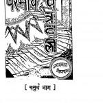 Parmarth Patravali by श्री जयदयालजी गोयन्दका - Shri Jaydayal Ji Goyandka