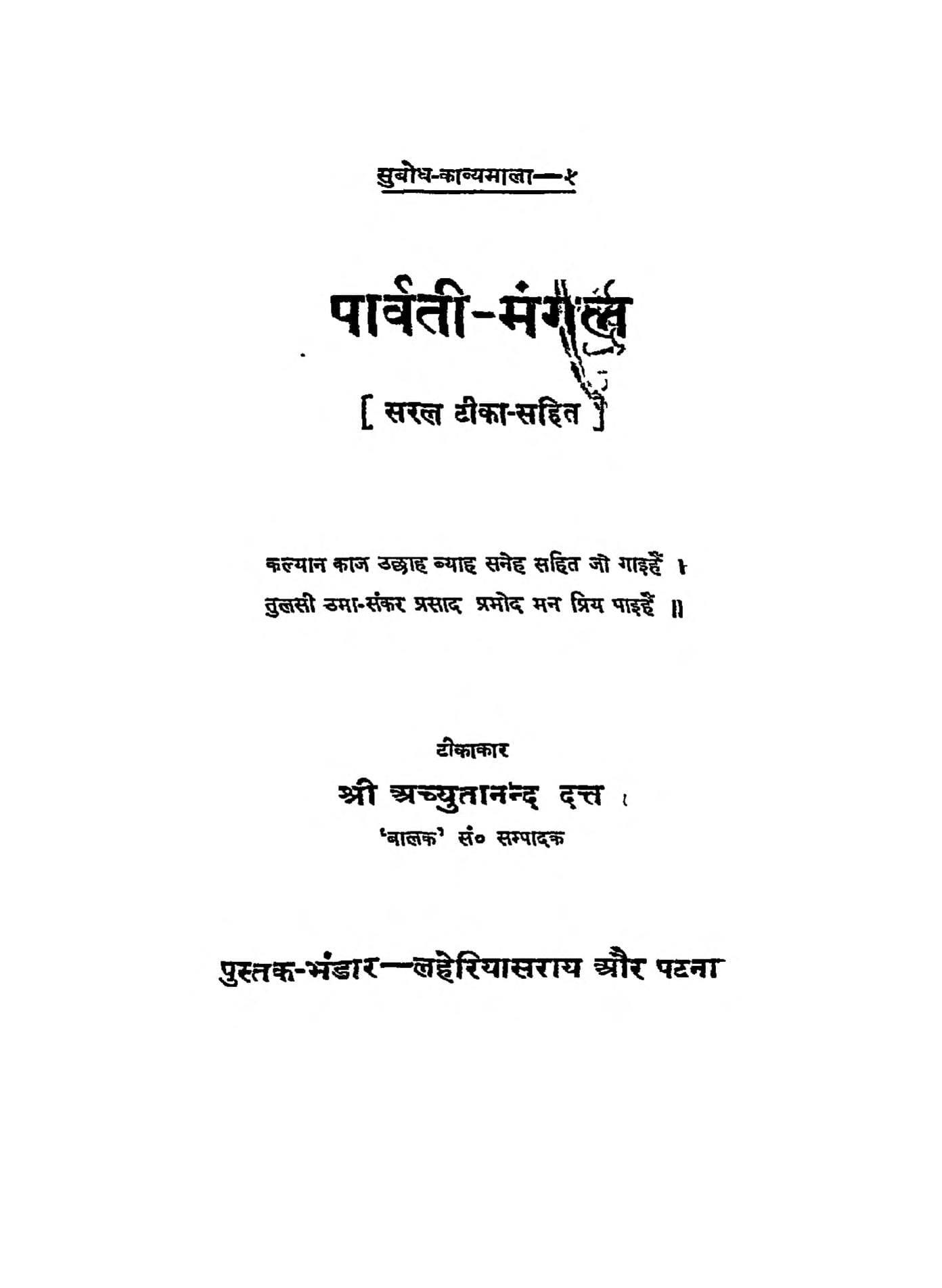 Parvati Mangal by श्रच्युतानन्द दत्त - Shrachyutanand Datt