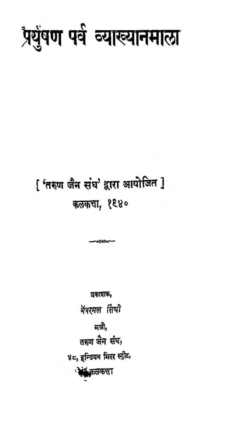 Paryushan Parv Vyakhyan Mala by भॅवरमल सिंधी - Bhawarmal Sindhi