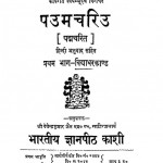 Paumchariu (padamcharit) by देवेन्द्रकुमार जैन - Devendra Kumar Jain