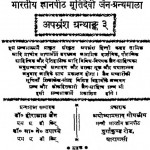 Paumchhriu Vol-3 by आदिनाथ नेमिनाथ उपाध्ये - Aadinath Neminath Upadhyeडॉ हीरालाल जैन - Dr. Hiralal Jain
