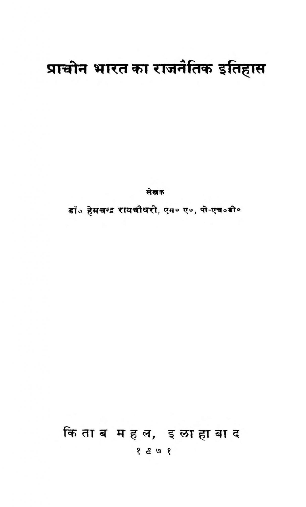Book Image : प्राचीन भारत का राजनैतिक इतिहास - Prachin Bharat Ka Rajnatik Itihas