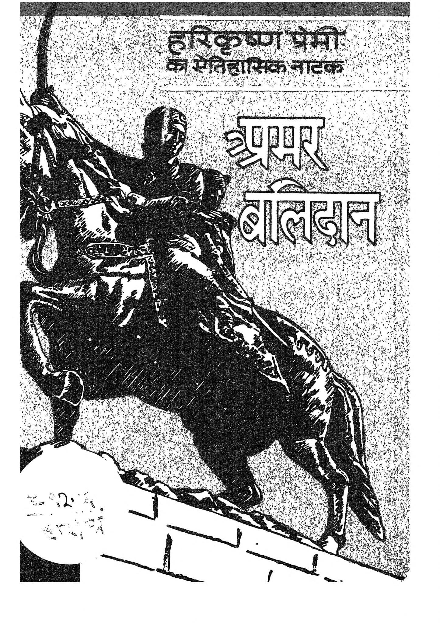 pramar balidan by श्री हरिकृष्ण प्रेमी - Shri Harikrishna Premee