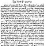 Prathviraj Raso Ki Prayukt Pratiyan Aur Unka Path by माताप्रसाद गुप्त - Mataprasad Gupta