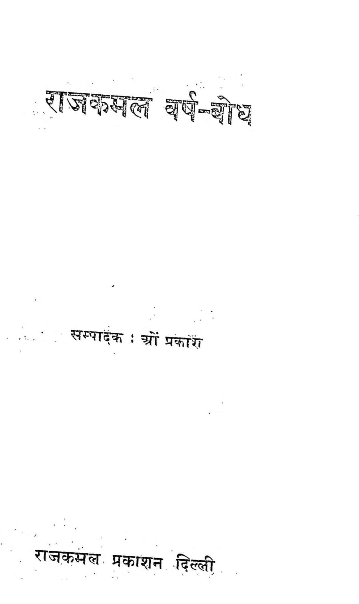 Book Image : राजकमल वर्ष-बोध - Rajkamal Varsh - Bhodh