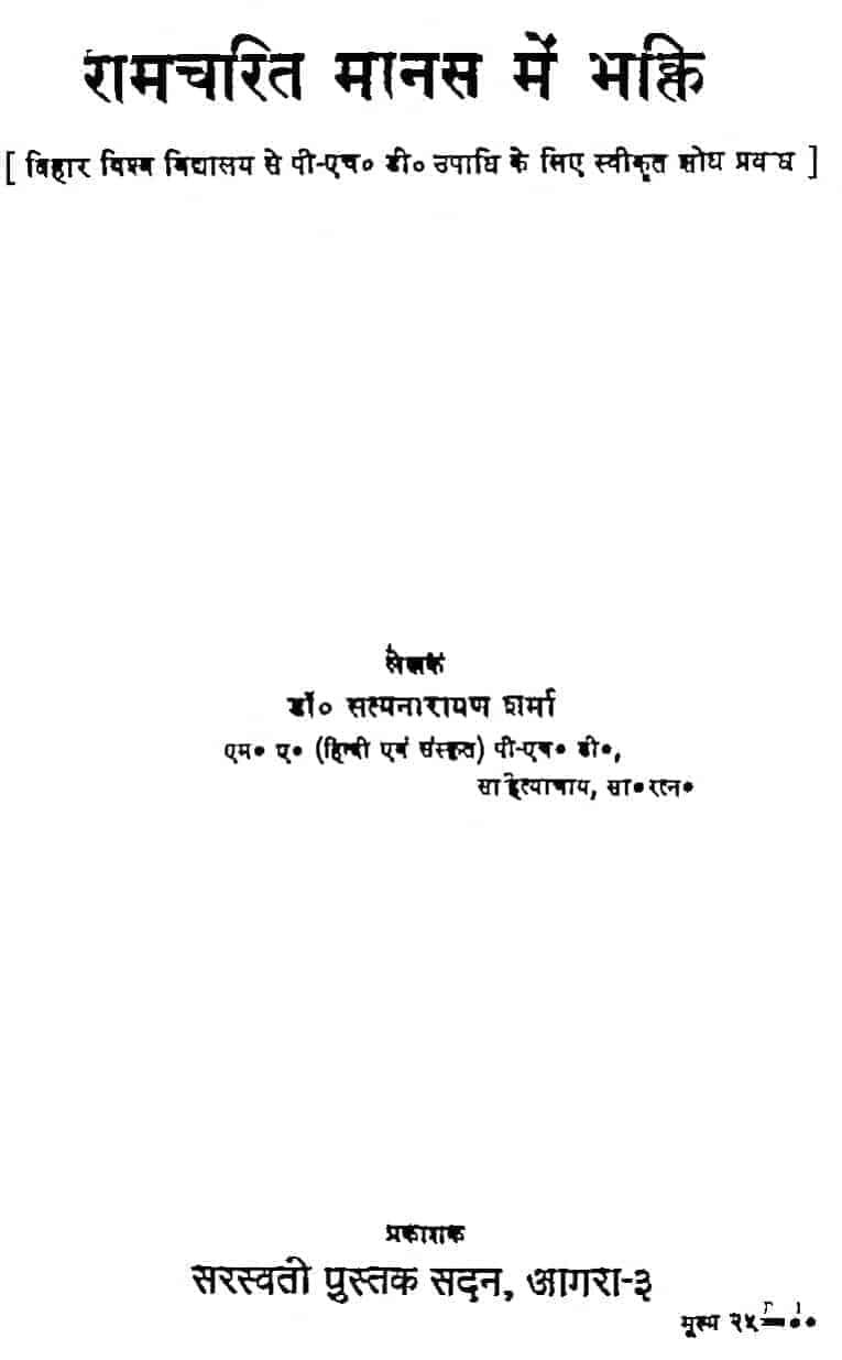 Book Image : रामचरित मानस में भक्ति  - Ramcharitra Mans Me Bhakti